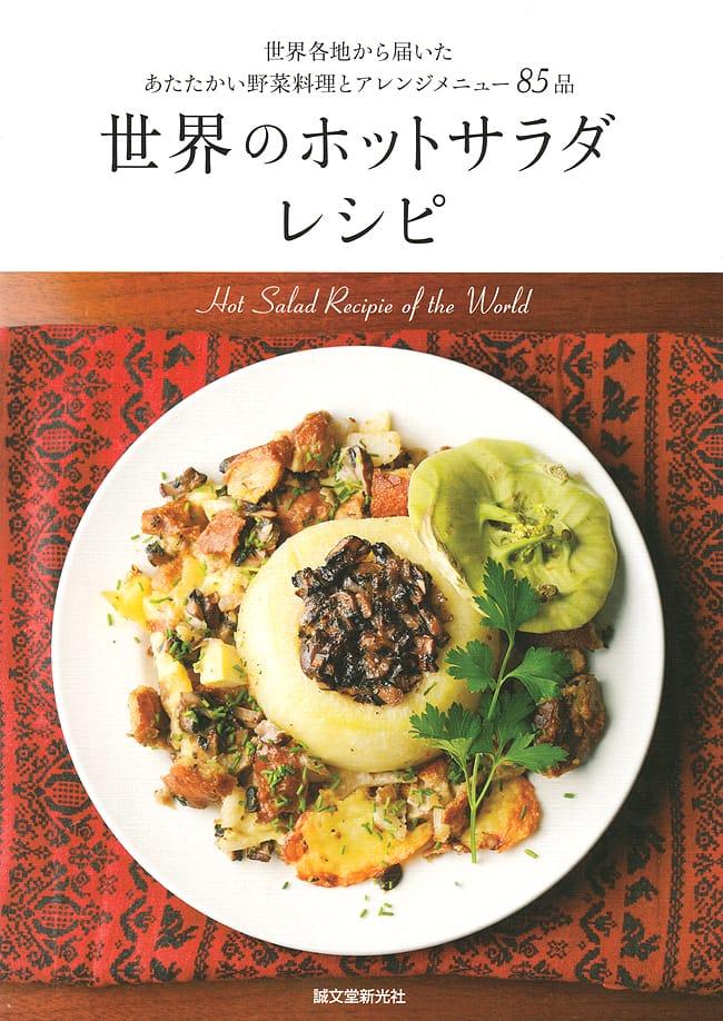 世界のホットサラダレシピの写真