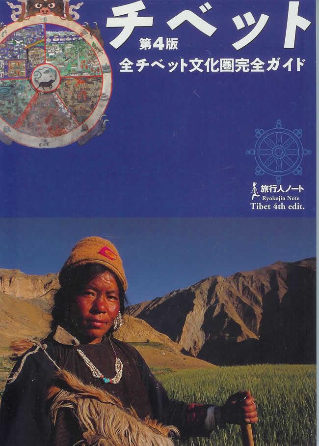 チベット チベット文化圏完全ガイドの写真1