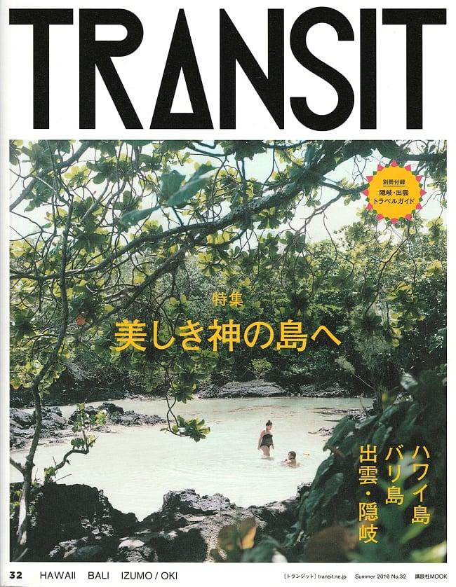 TRANSIT(トランジット)32美しき神の島へ ハワイ島/バリ島/出雲・隠岐の写真