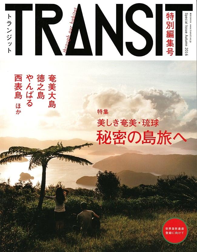 TRANSIT(トランジット)特別編集号 美しき奄美・琉球 -秘密の島旅へ-の写真