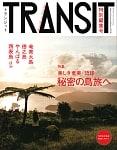 TRANSIT(トランジット)特別編集号 美しき奄美・琉球 -秘密の島旅へ-の商品写真