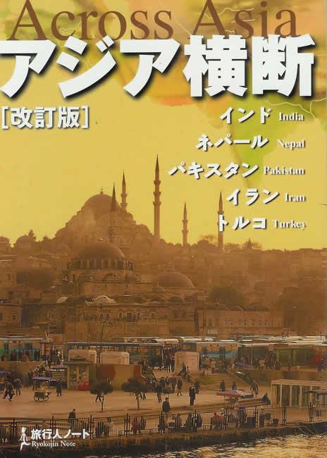 アジア横断 改訂版の写真1