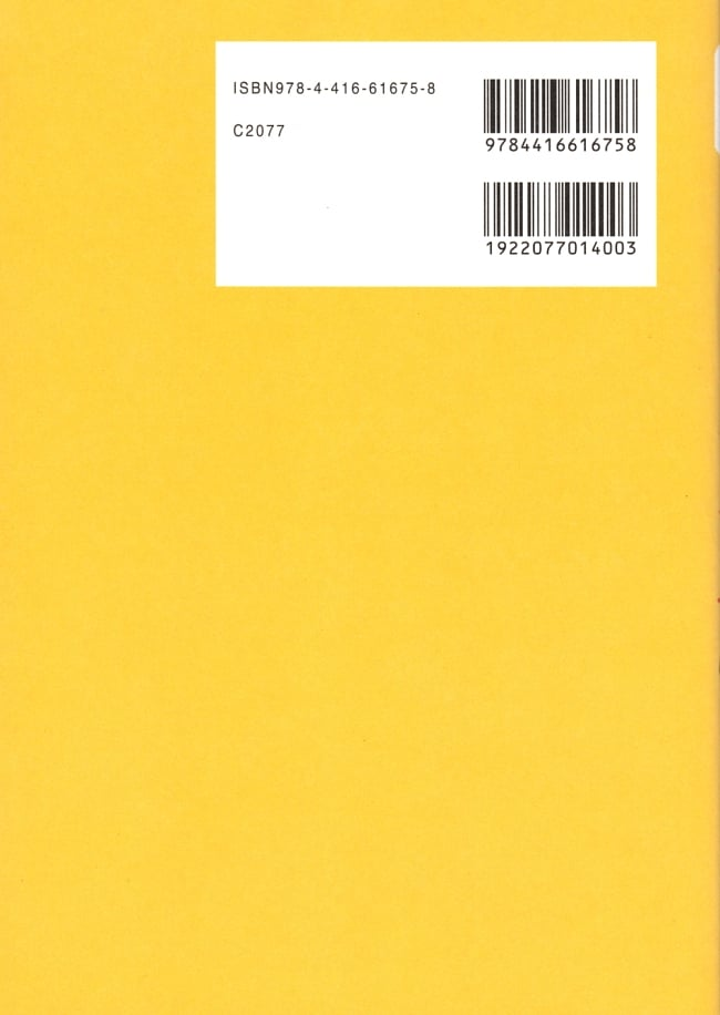 カレー語辞典の写真2 -