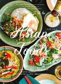アジアのごはん Asian Foods(TRMAG-477)