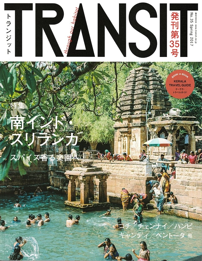TRANSIT(トランジット)発刊35号 特集 南インド・スリランカの写真