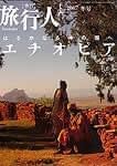 エチオピア 【旅行人2007冬】