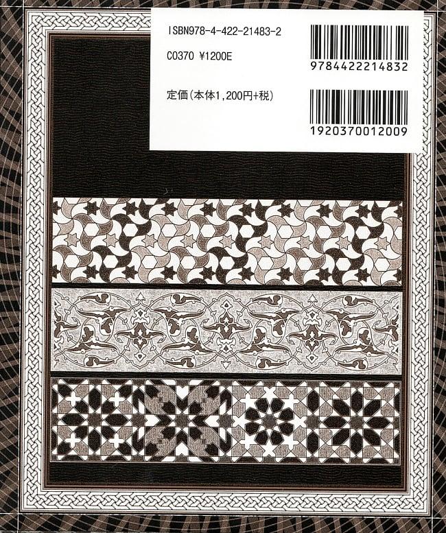 イスラム芸術の幾何学の写真2 - 裏表紙