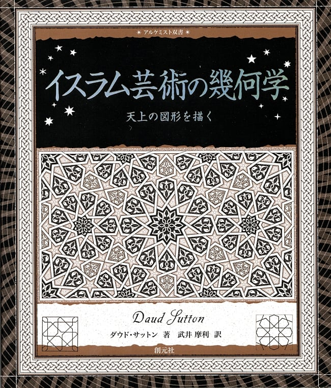 イスラム芸術の幾何学の写真