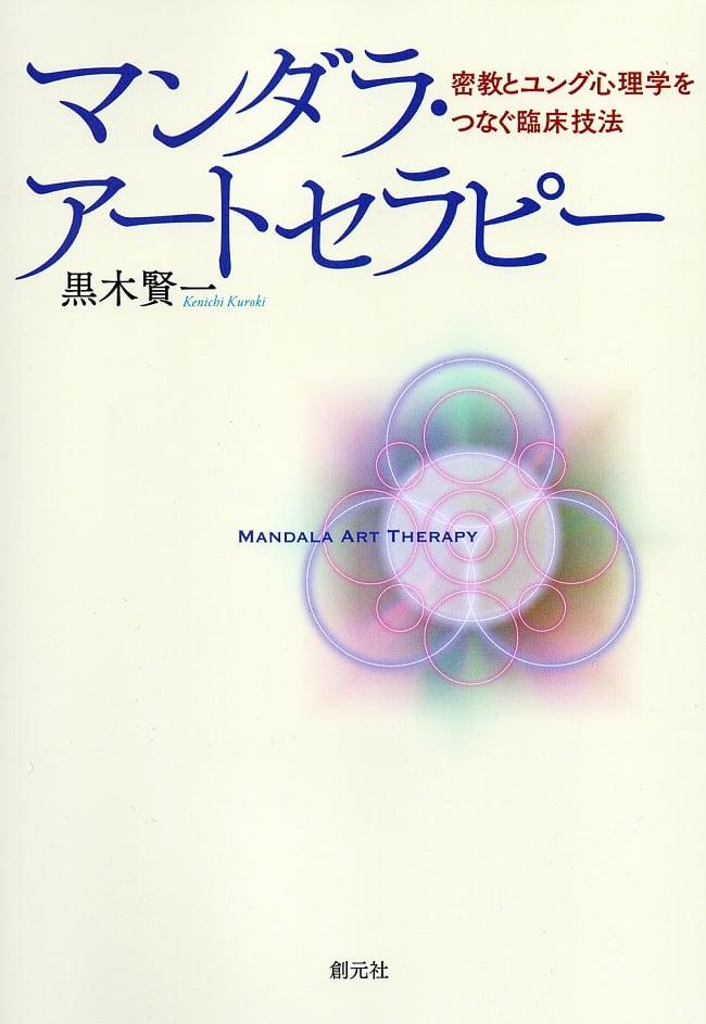 マンダラ・アートセラピーの写真