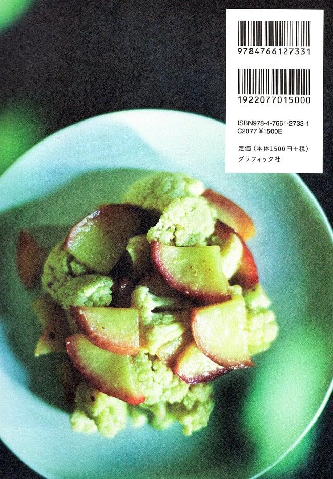 ピクルス&マリネの写真2 - 裏表紙