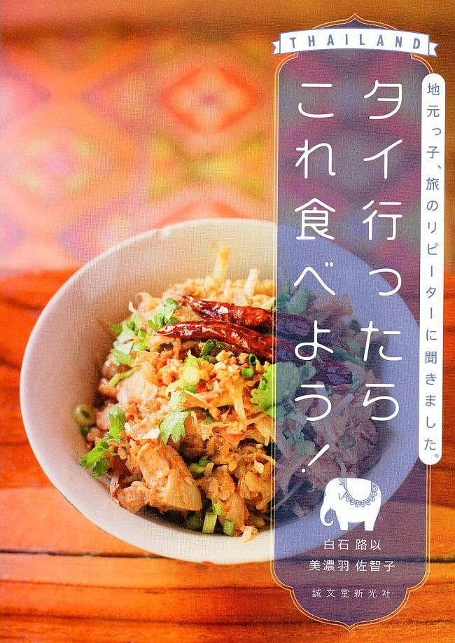 タイ行ったらこれ食べよう!の写真
