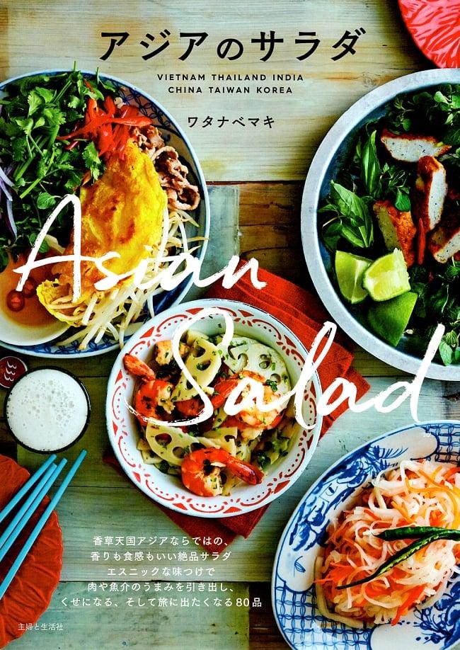 アジアのサラダの写真