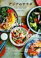 アジアのサラダの商品写真
