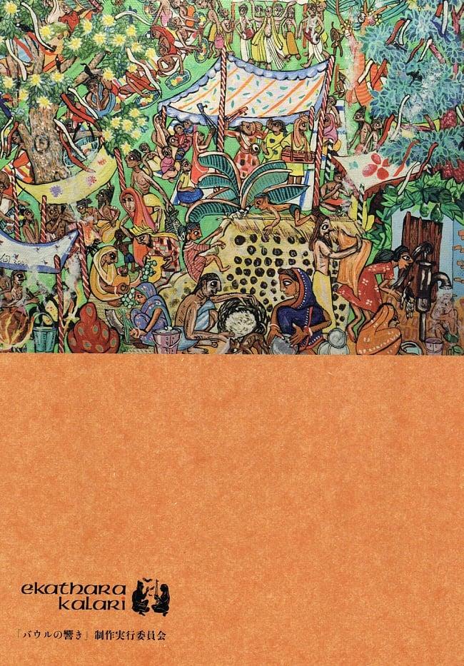 大いなる魂のうた - インド遊行の吟遊詩人バウルの世界-  2 -