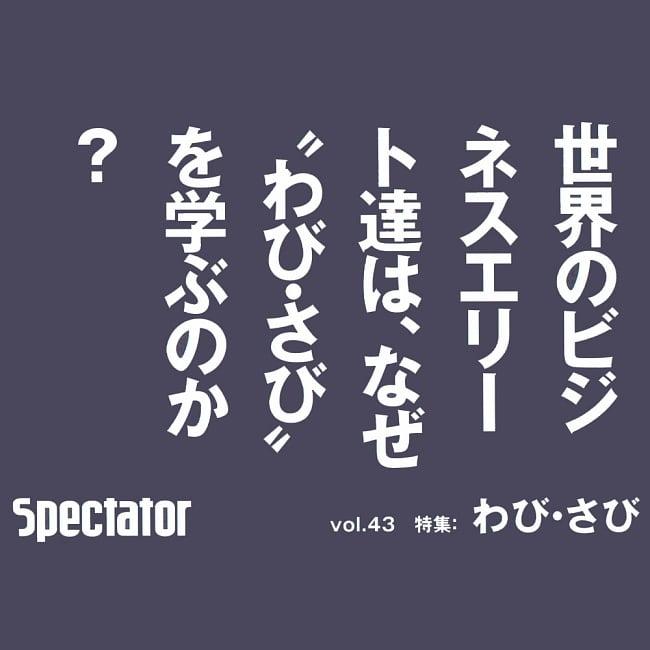 【43号】Spectator 2019年 - わび・さび 2 - POPです