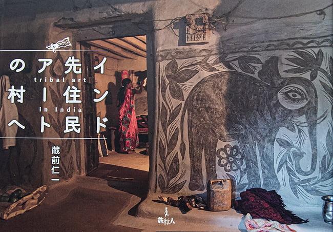 インド先住民アートの村への写真