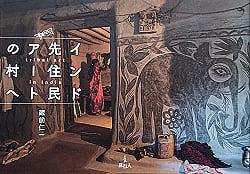 インド先住民アートの村への商品写真