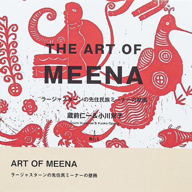 THE ART OF MEENA ラージャスターンの先住民族ミーナーの壁画 1
