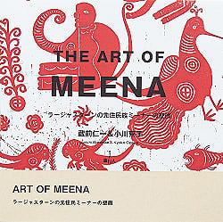 THE ART OF MEENA ラージャスターンの先住民族ミーナーの壁画の商品写真