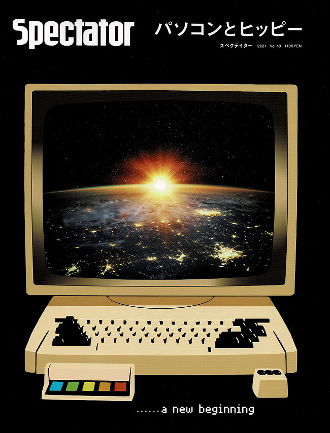 【48号】Spectator 2021年 - パソコンとヒッピーの写真