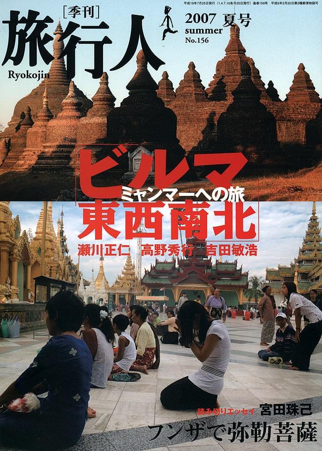 ビルマ東西南北【旅行人2007夏】の写真1