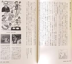 エキゾ音楽超特急【完全版】 - サラーム海上 3 -
