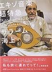 エキゾ音楽超特急【完全版】 - サラーム海上の商品写真