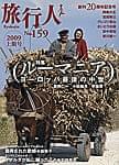 ルーマニア 【旅行人2009上期号】