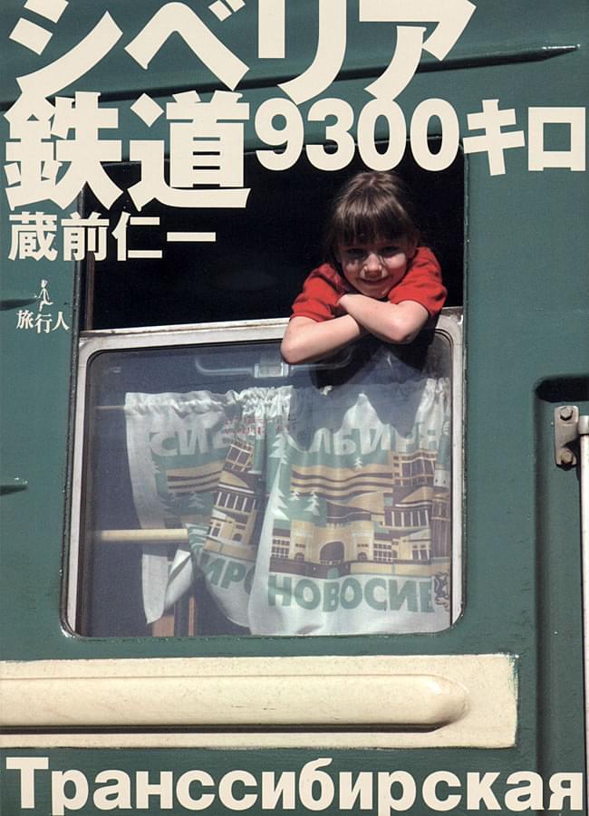 シベリア鉄道9300キロ - 蔵前仁一の写真1