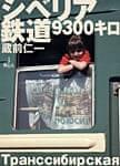 シベリア鉄道9300キロ - 蔵前仁一の商品写真