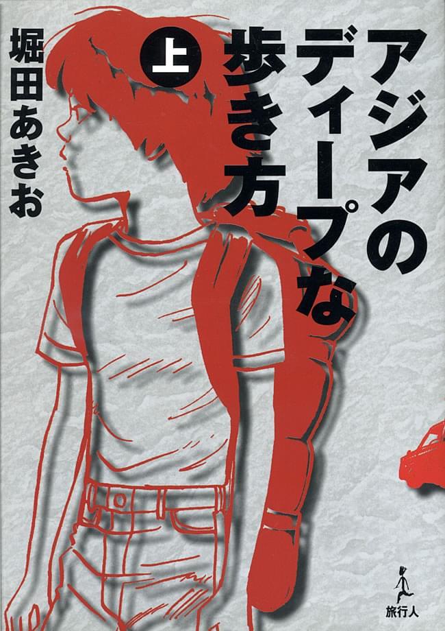 アジアのディープな歩き方 [上] - 堀田あきおの写真1