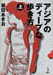 アジアのディープな歩き方 [上] - 堀田あきおの商品写真