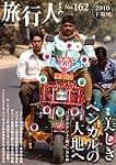 美しきベンガルの大地へ【旅行人2010下期号】