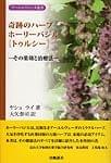 奇跡のハーブ ホーリーバジル【