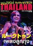 [2015年10月号] No.179ワイワイタイランド タイのルークトゥン特集