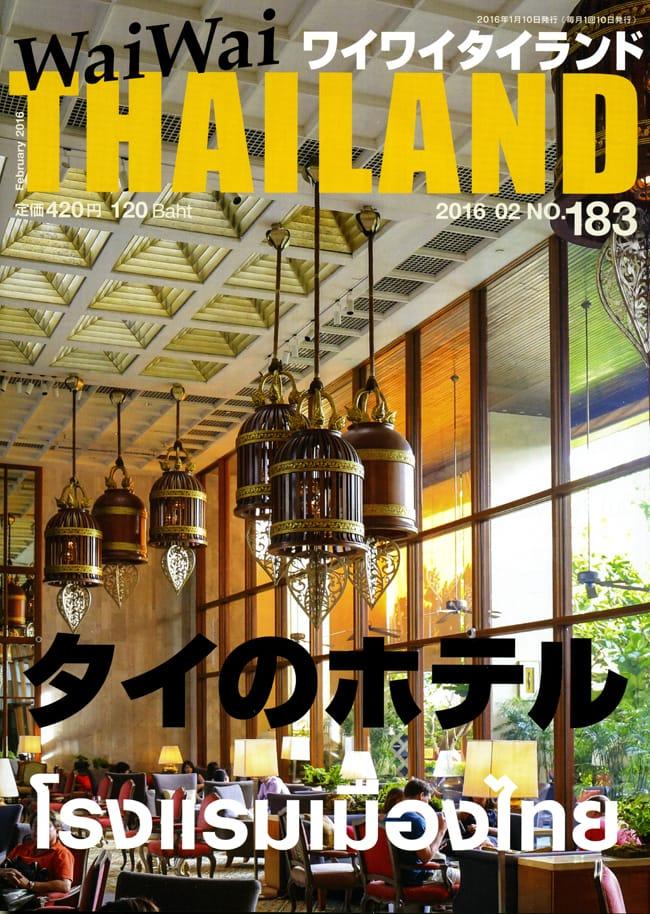 [2016年2月号] ワイワイタイランド タイのホテル特集の写真