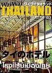 [2016年2月号] ワイワイタイランド タイのホテル特集の商品写真