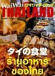 [2017年5月号] ワイワイタイランド タイの食堂