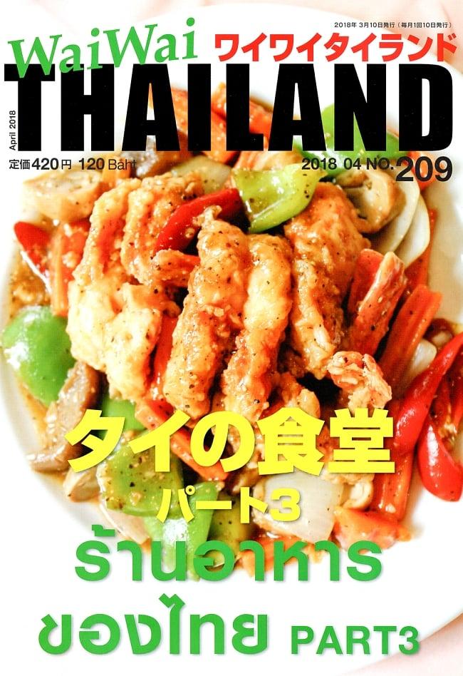 [2018年4月号] ワイワイタイランド タイの食堂 パート3の写真