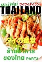 [2018年4月号] ワイワイタイランド タイの食堂 パート3