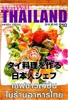 [2018年5月号]No.210 ワイワイタイランド タイ料理を作る日本人シェフ