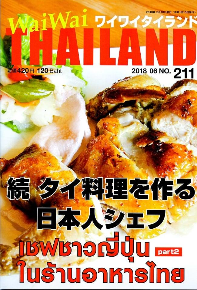 [2018年6月号] No.211ワイワイタイランド 続タイ料理を作る日本人シェフの写真