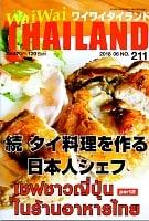 [2018年6月号] No.211ワイワイタイランド 続タイ料理を作る日本人シェフ