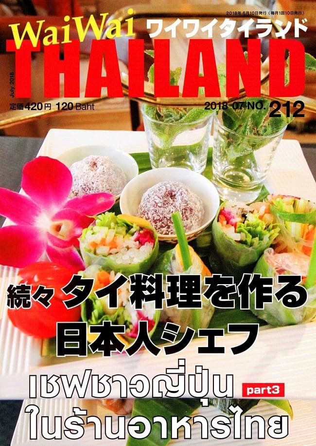 [2018年7月号] No.212ワイワイタイランド 続々タイ料理を作る日本人シェフの写真