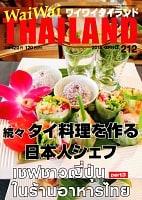 [2018年7月号] ワイワイタイランド 続々タイ料理を作る日本人シェフ