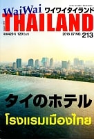 [2018年8月号] No.213ワイワイタイランド タイのホテル