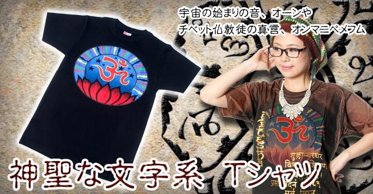 神聖な文字系-アジアンTシャツ