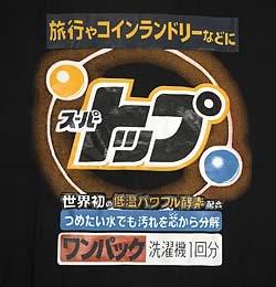 トップT-シャツ 2 -