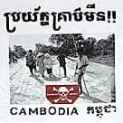 カンボジア地雷-長袖Tシャツ