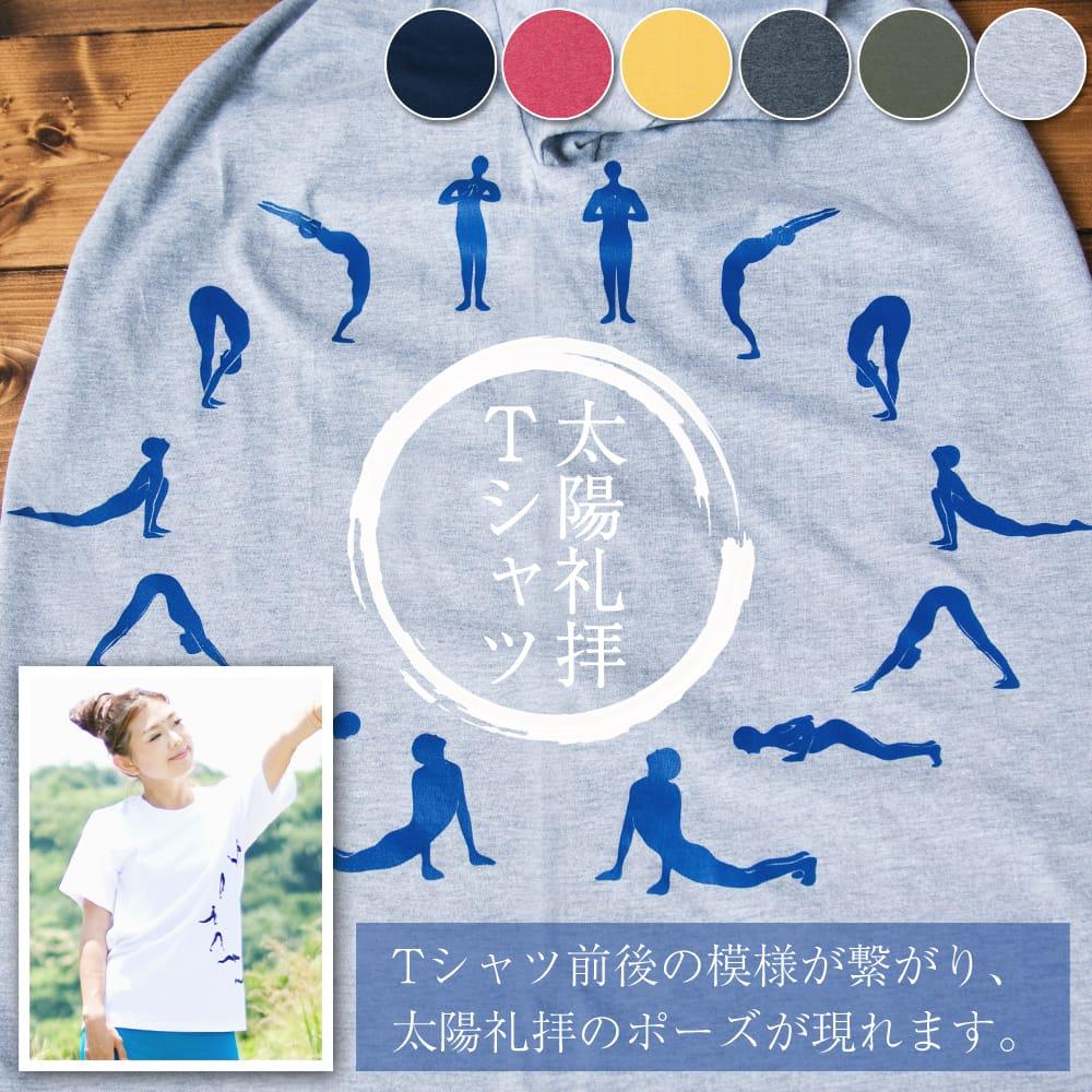 太陽礼拝Tシャツ ヨガの太陽礼拝ポーズをデザインの写真